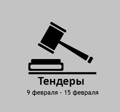 ТЕНДЕРЫ ПО ШТОРАМ. 9 февраля - 15 февраля