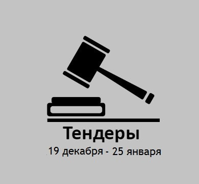ТЕНДЕРЫ ПО ШТОРАМ. 19 декабря - 25 января