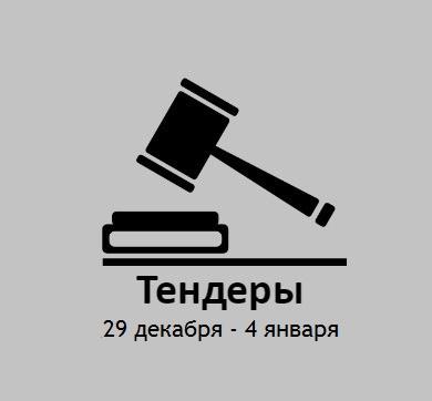 ТЕНДЕРЫ ПО ШТОРАМ. 29 декабря - 4 января