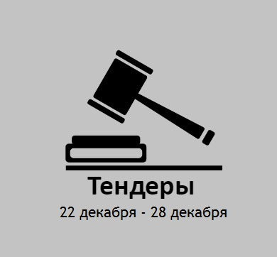 ТЕНДЕРЫ ПО ШТОРАМ. 22 декабря - 28 декабря