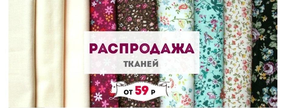 Ткани Купить Розница Интернет Магазин Дешево