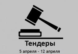 ТЕНДЕРЫ ПО ШТОРАМ. 5 апреля - 12 апреля