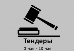 ТЕНДЕРЫ ПО ШТОРАМ. 3 мая - 10 мая