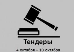 ТЕНДЕРЫ ПО ШТОРАМ. 4 октября - 10 октября