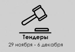 ТЕНДЕРЫ ПО ШТОРАМ. 29 ноября - 6 декабря