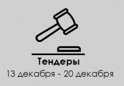 ТЕНДЕРЫ ПО ШТОРАМ. 06 декабря - 13 декабря