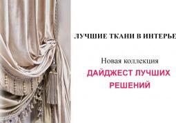 Ткань для штор в интерьере
