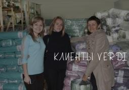 Верди текстильная компания - Клиенты
