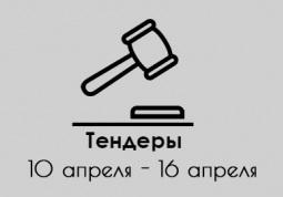 ТЕНДЕРЫ ПО ШТОРАМ 10 апреля - 16 апеля