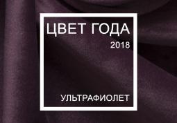 цвет года 2018 согласно Пантон