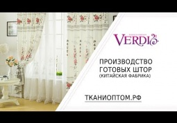 Embedded thumbnail for Как производят готовые шторы Китае
