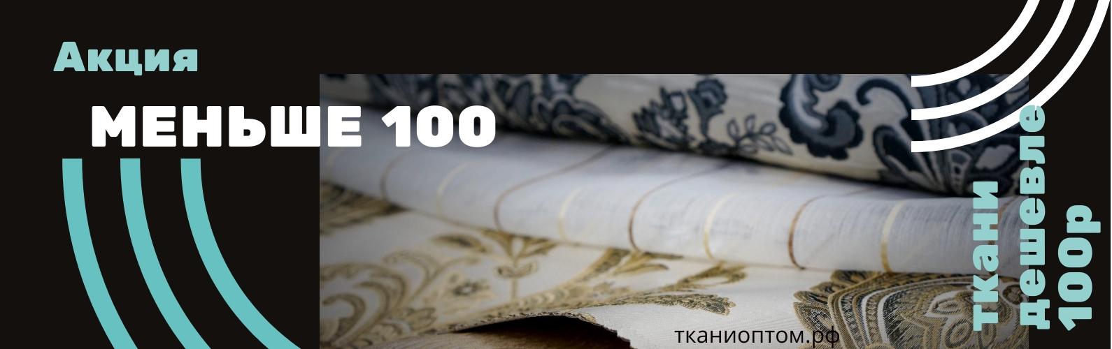 акция меньше 100 р за шторы