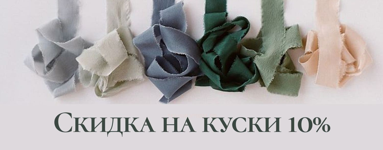 Скидки на ткани