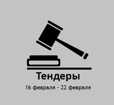 ТЕНДЕРЫ ПО ШТОРАМ. 16 февраля - 22 февраля