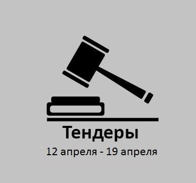 ТЕНДЕРЫ ПО ШТОРАМ. 12 апреля - 19 апреля