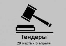 ТЕНДЕРЫ ПО ШТОРАМ. 29 марта - 5 апреля