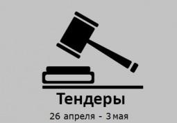 ТЕНДЕРЫ ПО ШТОРАМ. 26 апреля - 3 мая
