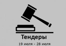ТЕНДЕРЫ ПО ШТОРАМ. 19 июля - 28 июля.