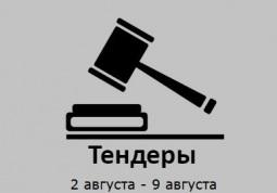 ТЕНДЕРЫ ПО ШТОРАМ. 2 августа - 9 августа.