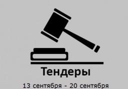 ТЕНДЕРЫ ПО ШТОРАМ. 13 сентября - 20 сентября