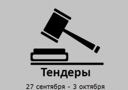 ТЕНДЕРЫ ПО ШТОРАМ. 27 сентября - 3 октября