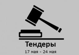 ТЕНДЕРЫ ПО ШТОРАМ. 17 мая - 24 мая